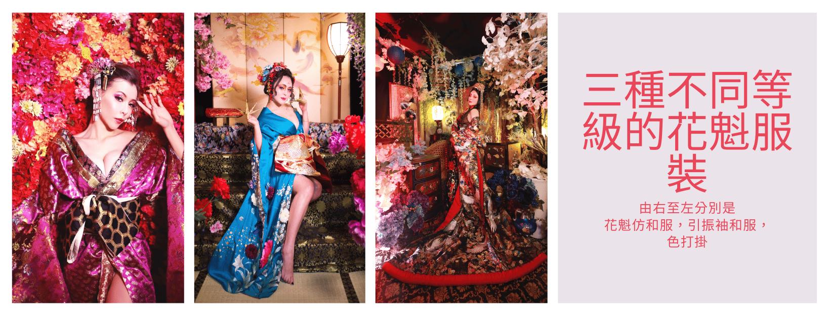 i玩藝 攝影棚 花魁服裝 和服 花魁仿和服 色打掛 引振袖和服